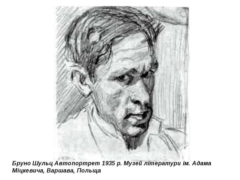 Бруно Шульц Автопортрет 1935 р. Музей літератури ім. Адама Міцкевича, Варшава...