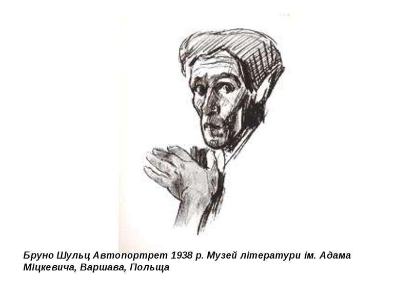 Бруно Шульц Автопортрет 1938 р. Музей літератури ім. Адама Міцкевича, Варшава...