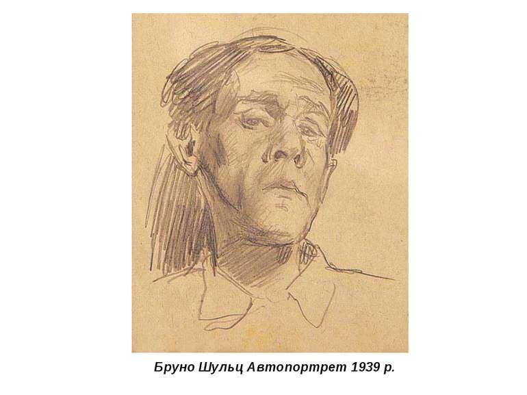 Бруно Шульц Автопортрет 1939 р.