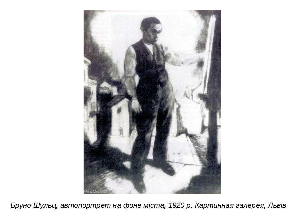 Бруно Шульц, автопортрет на фоне міста, 1920 р. Картинная галерея, Львів