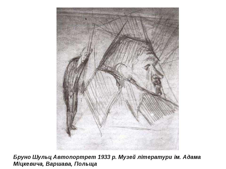 Бруно Шульц Автопортрет 1933 р. Музей літератури ім. Адама Міцкевича, Варшава...