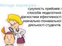 Методи перевірки – сукупність прийомів і способів педагогічної діагностики еф...