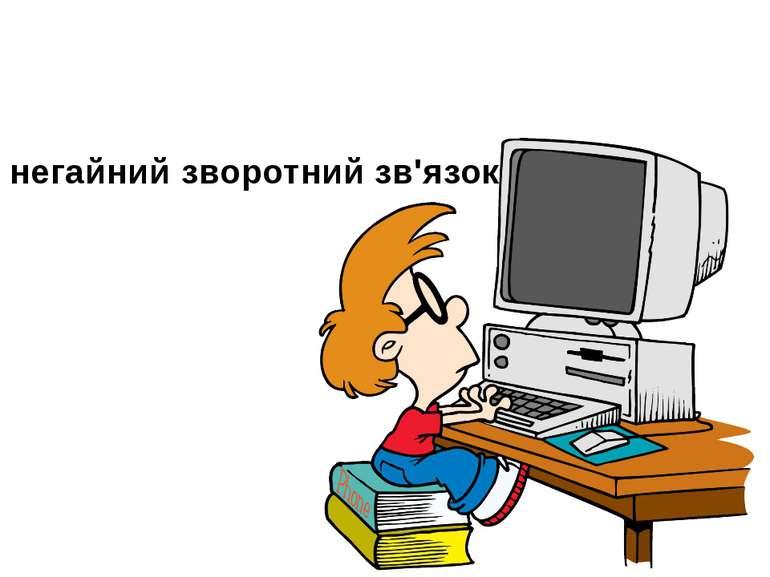 Комп'ютерний контроль негайний зворотний зв'язок