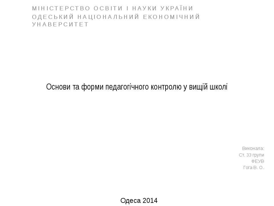 Основи та форми педагогічного контролю у вищій школі Виконала: Ст. 33 групи Ф...