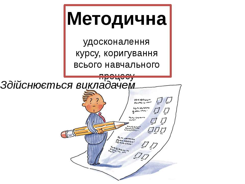 Методична удосконалення курсу, коригування всього навчального процесу Здійсню...