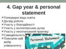 4. Gap year & personal statement Попередня віща освіта Досвід роботи Участь у...