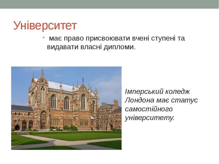 Університет має право присвоювати вчені ступені та видавати власні дипломи. І...