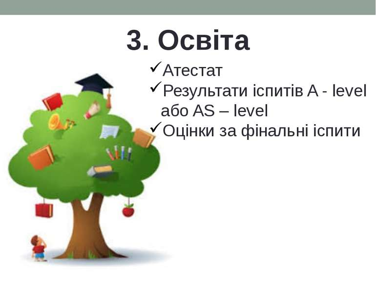 3. Освіта Атестат Результати іспитів A - level або AS – level Оцінки за фінал...