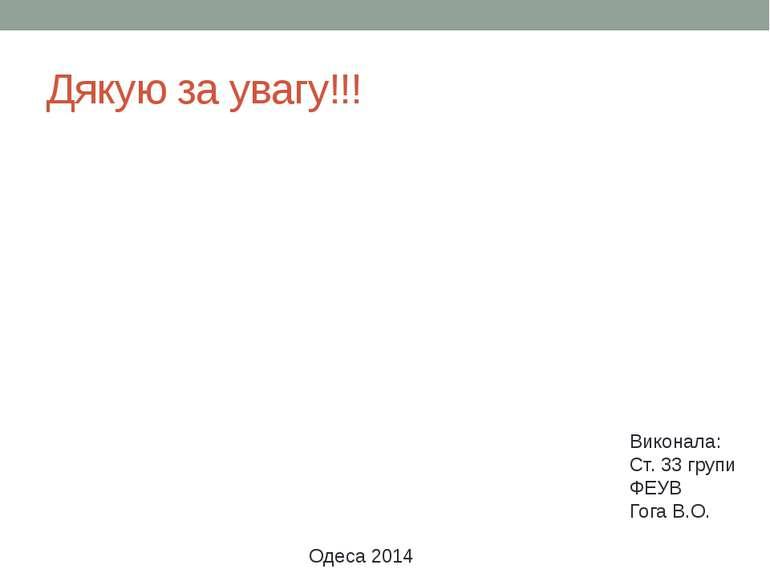 Дякую за увагу!!! Одеса 2014 Виконала: Ст. 33 групи ФЕУВ Гога В.О.
