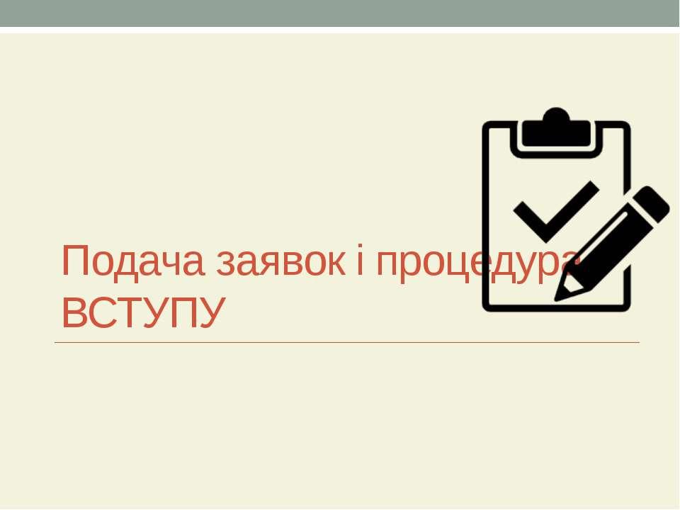 Подача заявок і процедура ВСТУПУ
