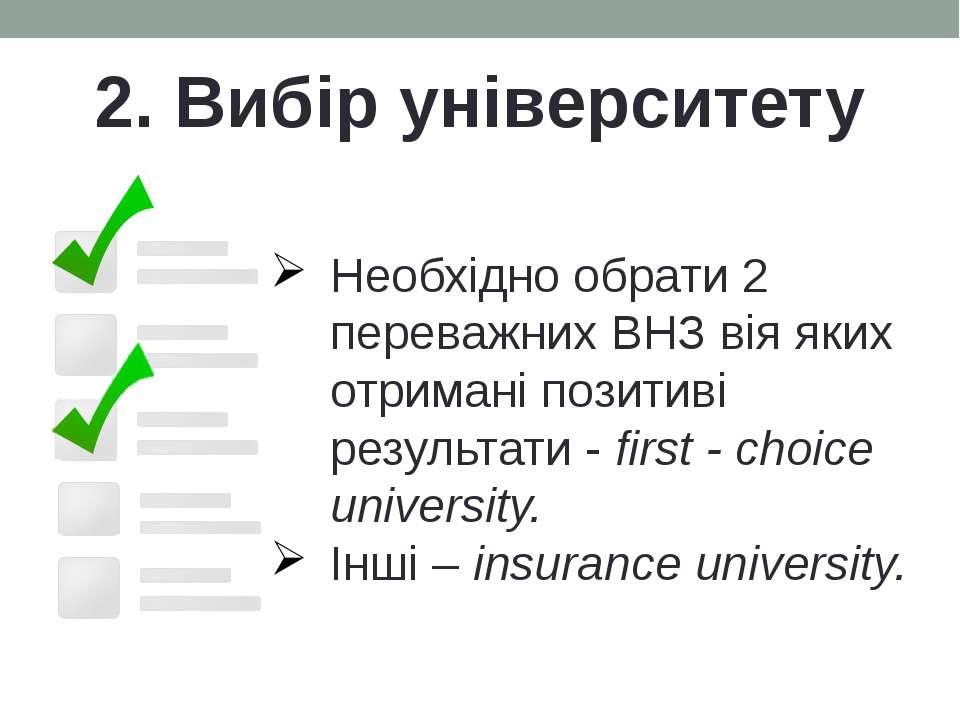 2. Вибір університету Необхідно обрати 2 переважних ВНЗ вія яких отримані поз...