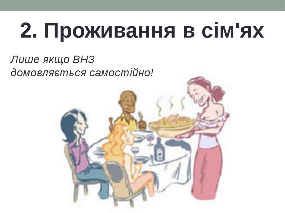 2. Проживання в сім'ях Лише якщо ВНЗ домовляється самостійно!