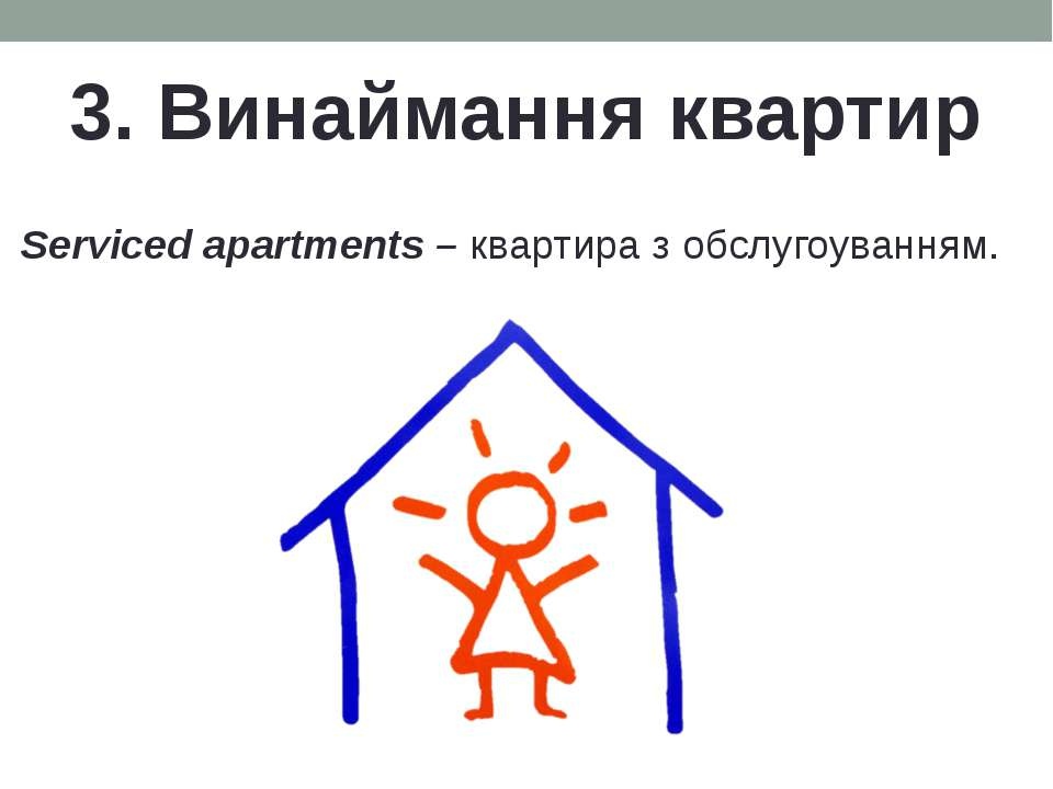 3. Винаймання квартир Serviced apartments – квартира з обслугоуванням.