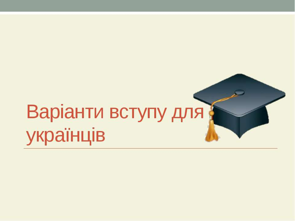 Варіанти вступу для українців
