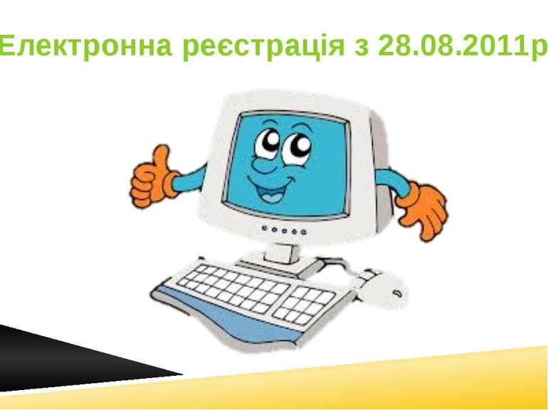 Електронна реєстрація з 28.08.2011р.