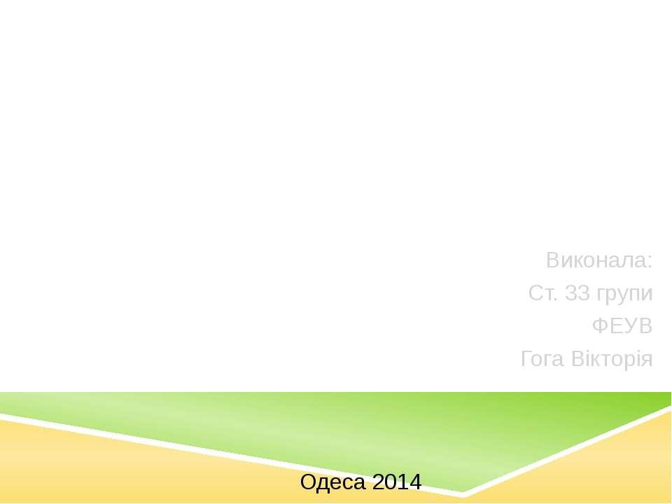 Створення підприємств в Україні: сучасні юридичні та економічні виклики для п...