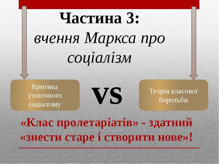 Частина 3: вчення Маркса про соціалізм Теорія класової боротьби Критика утопі...