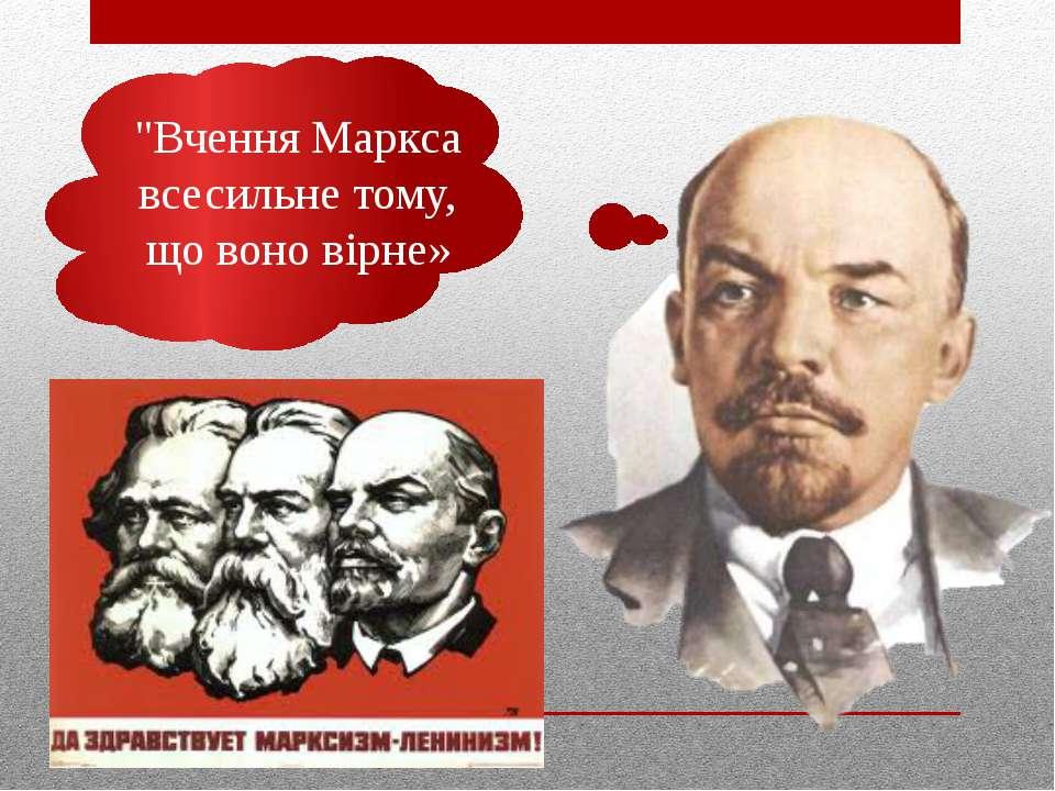 """""""Вчення Маркса всесильне тому, що воно вірне»"""