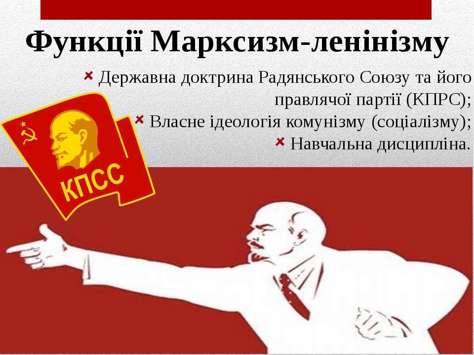 Функції Марксизм-ленінізму Державна доктрина Радянського Союзу та його правля...