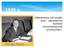 Рагнар Фриш 1949 р. Відмовилась від посади віце – президента журналу «Економе...