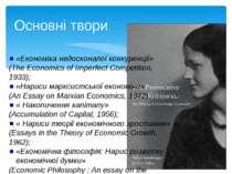Основні твори «Економіка недосконалої конкуренції» (The Economics of Imperfec...