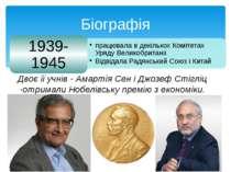 Біографія Двоє її учнів - Амартія Сен і Джозеф Стігліц -отримали Нобелівську ...