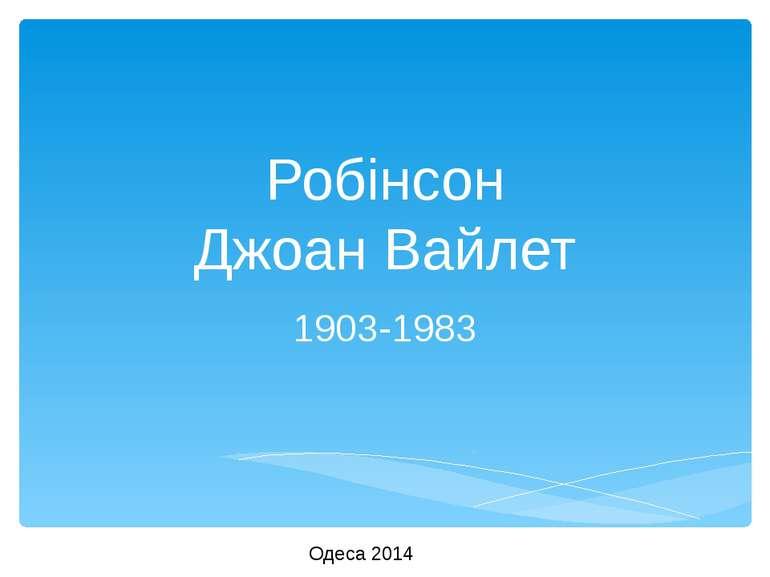 Робінсон Джоан Вайлет 1903-1983 Одеса 2014