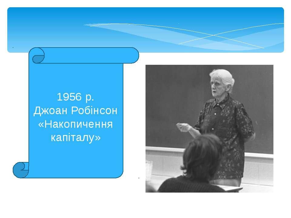 1956 р. Джоан Робінсон «Накопичення капіталу»