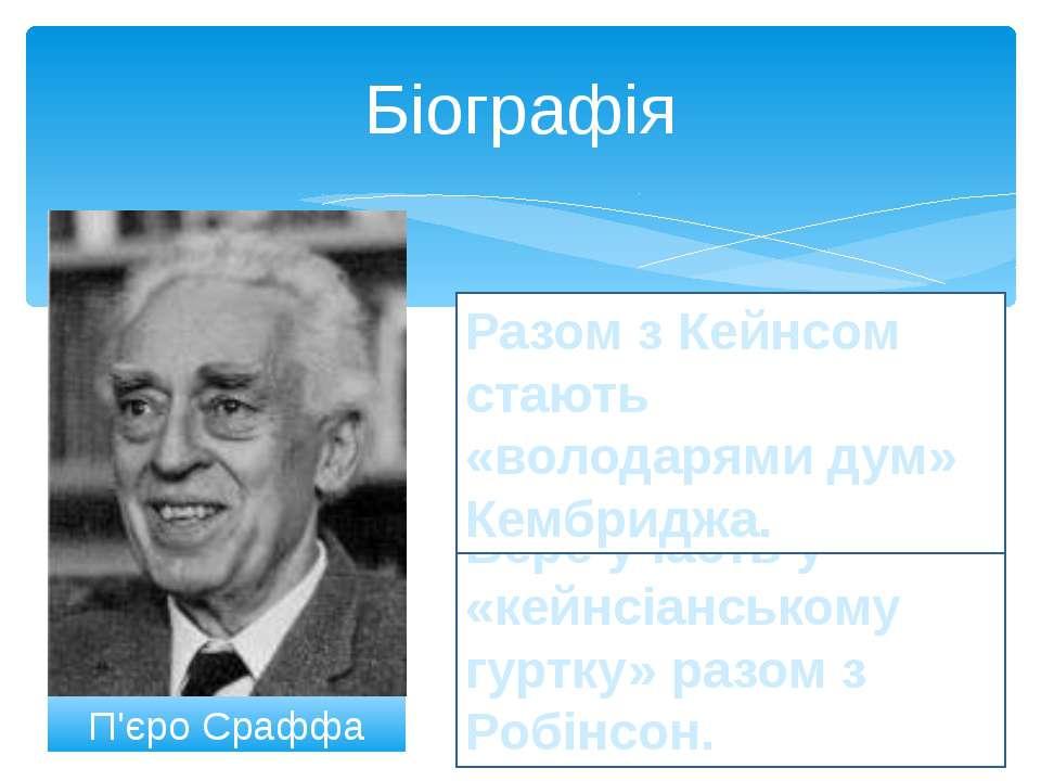 Біографія П'єро Сраффа Бере участь у «кейнсіанському гуртку» разом з Робінсон...