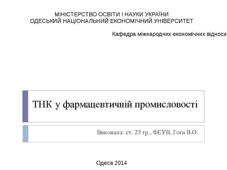 ТНК у фармацевтичній промисловості Виконала: ст. 23 гр., ФЕУВ, Гога В.О. МІНІ...