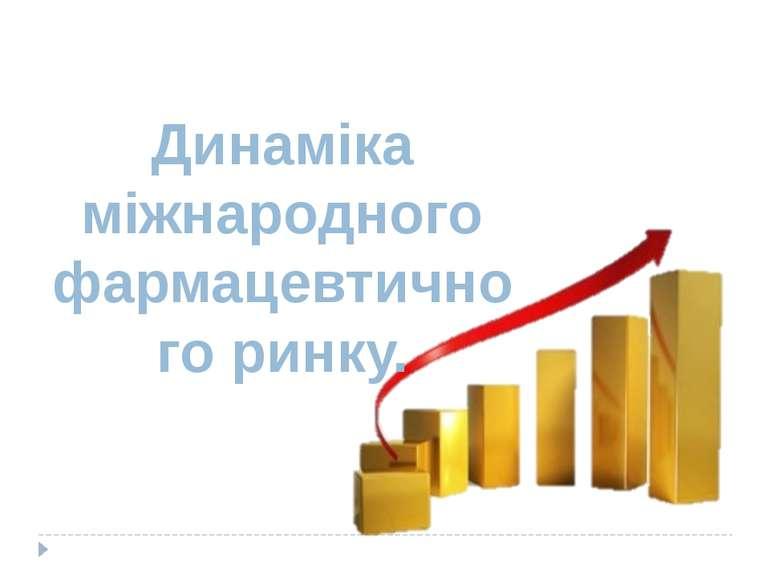 Динаміка міжнародного фармацевтичного ринку.