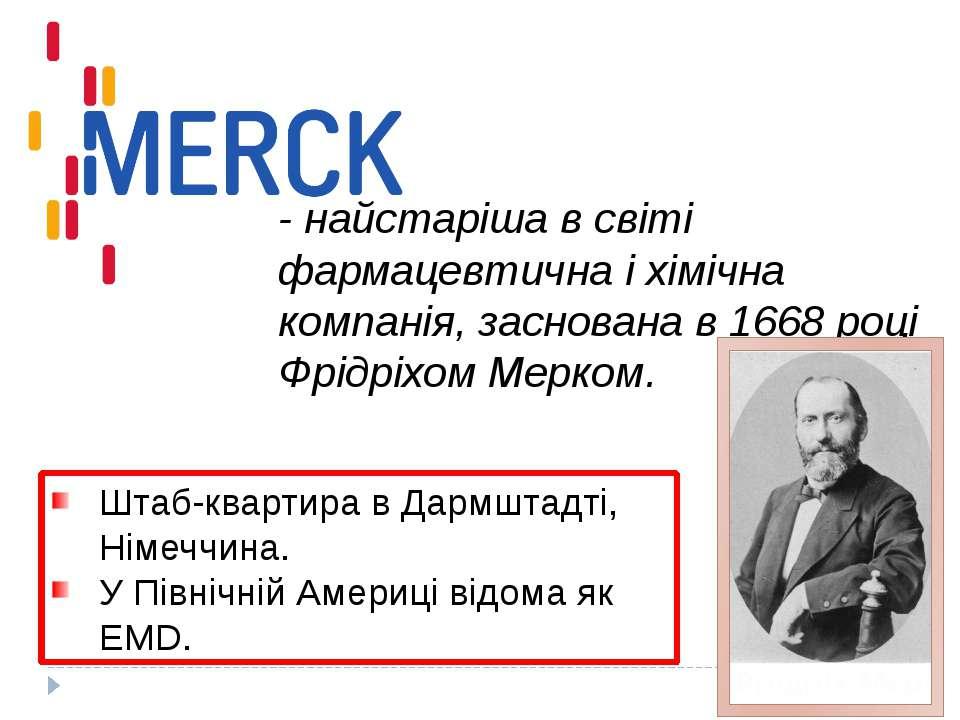 - найстаріша в світі фармацевтична і хімічна компанія, заснована в 1668 році ...