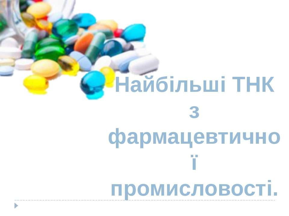 Найбільші ТНК з фармацевтичної промисловості.