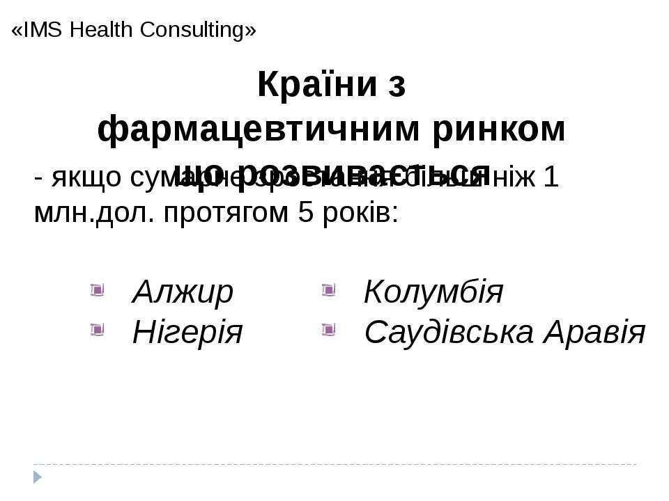 Країни з фармацевтичним ринком що розвивається «IMS Health Consulting» 2014 -...
