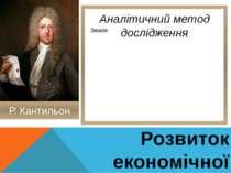 Розвиток економічної науки Р. Кантильон Аналітичний метод дослідження