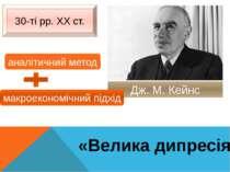 «Велика дипресія» 30-ті рр. ХХ ст. Дж. М. Кейнс макроекономічний підхід аналі...