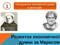 Розвиток економічної думки за Марксом Находження економічної думки в філософії 1