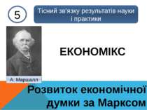 Розвиток економічної думки за Марксом 5 Тісний зв'язку результатів науки і пр...