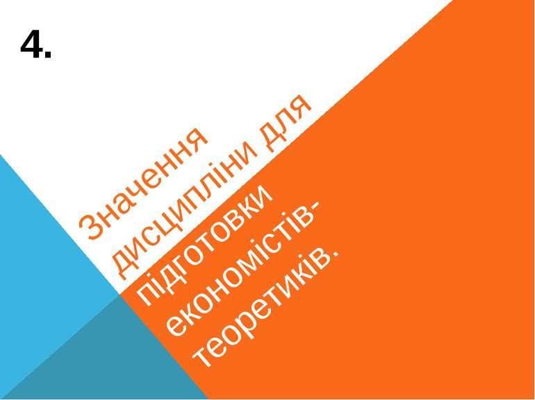Значення дисципліни для підготовки економістів-теоретиків. 4.