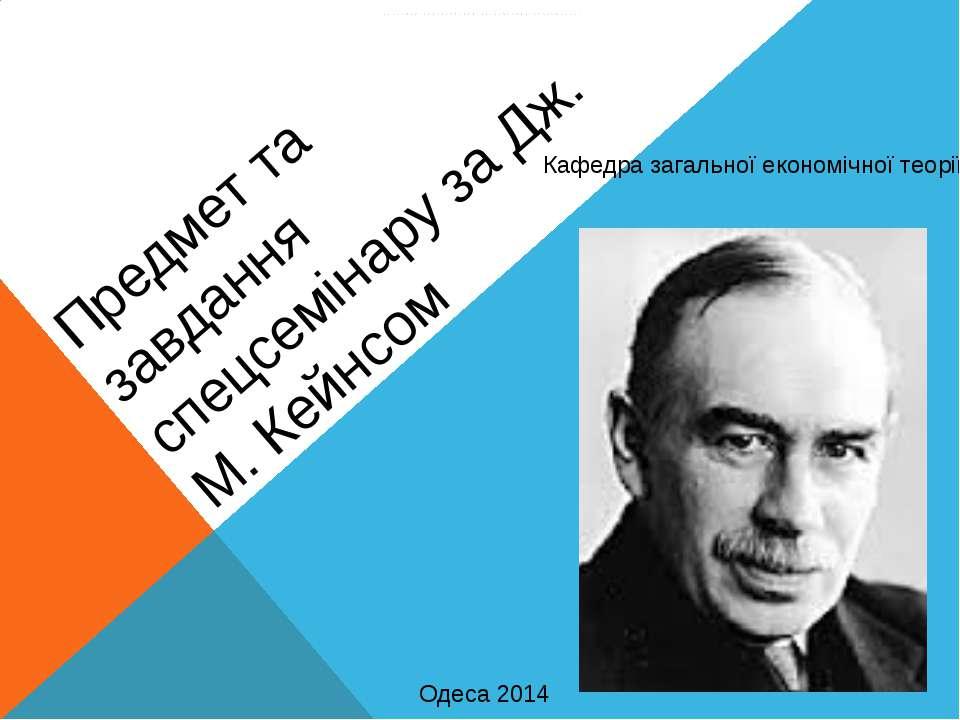 Предмет та завдання спецсемінару за Дж. М. Кейнсом МІНІСТЕРСТВО ОСВІТИ І НАУК...