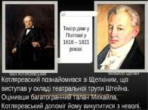 Іван Котляревський Михайло Щепкін Котляревский познайомився зі Щепкіним, що в...