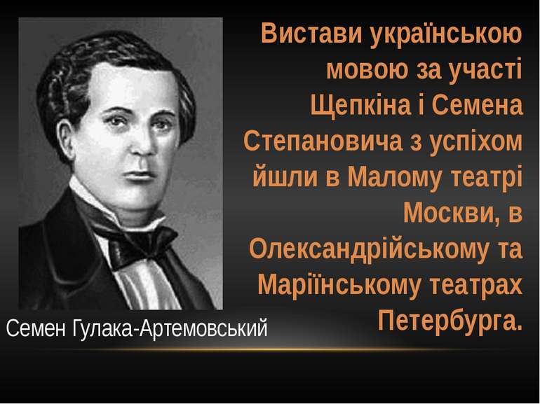 Семен Гулака-Артемовський Вистави українською мовою за участі Щепкіна і Семен...