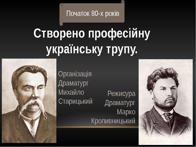 Початок 80-х років Створено професійну українську трупу. Організація Драматур...