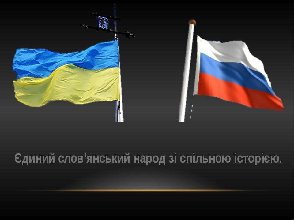 Єдиний слов'янський народ зі спільною історією.