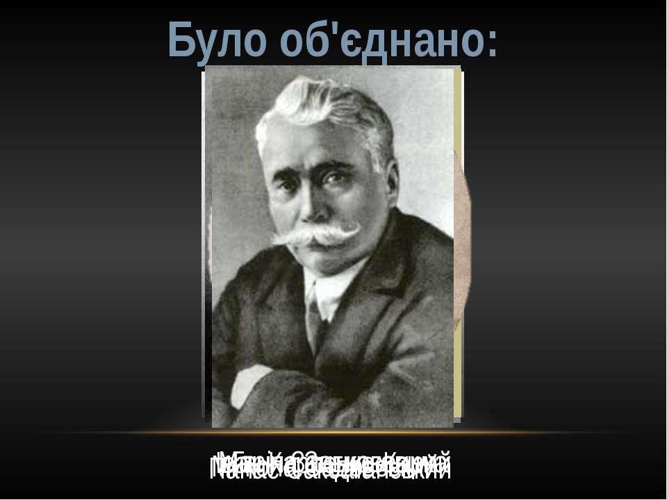 Було об'єднано: Марія Заньковецька Ганна Затиркевич Іван Карпенко-Карий Микол...