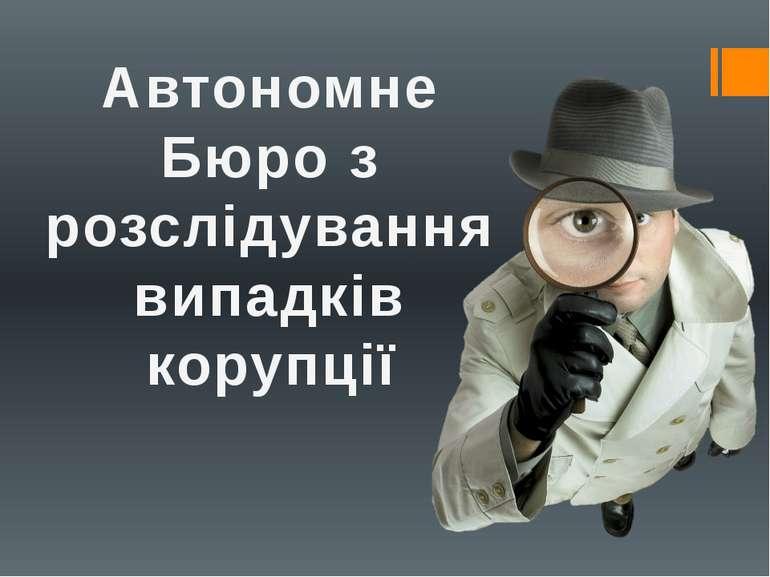 Автономне Бюро з розслідування випадків корупції