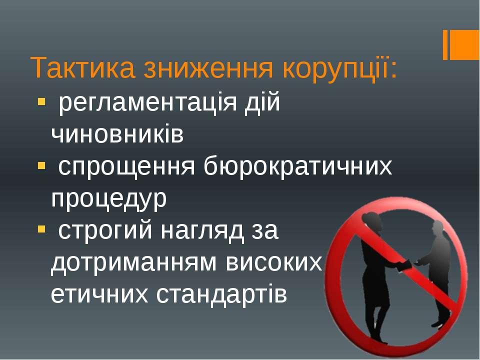 Тактика зниження корупції: регламентація дій чиновників спрощення бюрократичн...