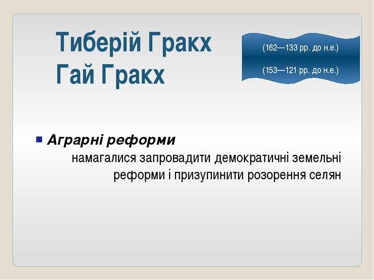Тиберій Гракх Гай Гракх (162—133 pp. до н.е.) (153—121 pp. до н.е.) Аграрні р...