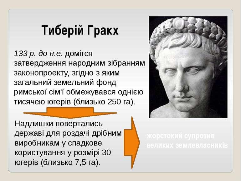 Тиберій Гракх 133 р. до н.е. домігся затвердження народним зібранням законопр...