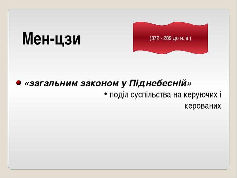 Мен-цзи (372 - 289 до н. е.) «загальним законом у Піднебесній» поділ суспільс...